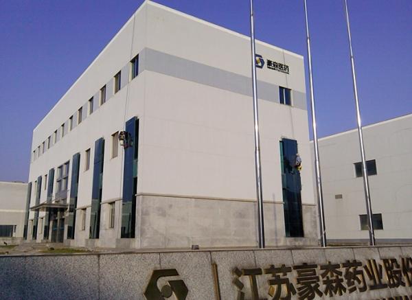江苏豪森药业股份有限公司