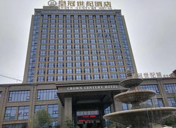 皇冠世纪酒店